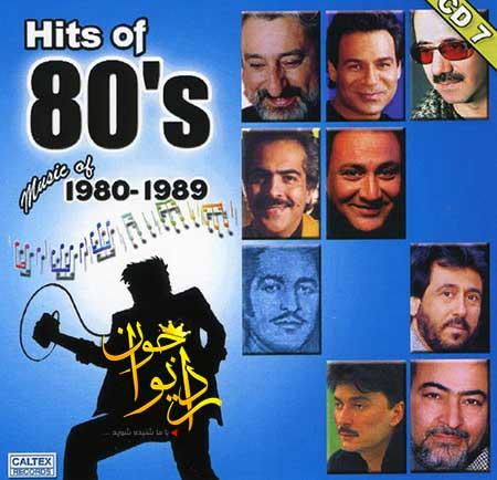 http://dl.rasanejavan.ir/radiojavan%201394/azar%2094/08/fyi_best-of-80_39%3Bs-persian-music-vol-7.jpg