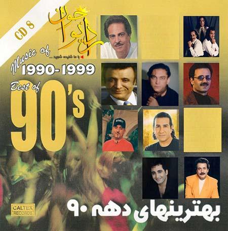 http://dl.rasanejavan.ir/radiojavan%201394/azar%2094/15/avmu_best-of-90_39%3Bs-persian-music-vol-8.jpg