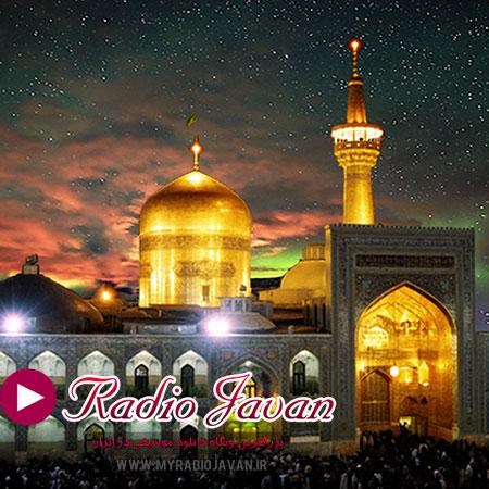 http://dl.rasanejavan.ir/radiojavan%201394/azar%2094/18/4prq_emam-reza-1.jpg