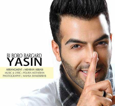 http://dl.rasanejavan.ir/radiojavan%201394/azar%2094/19/lkcn_yasin.jpg