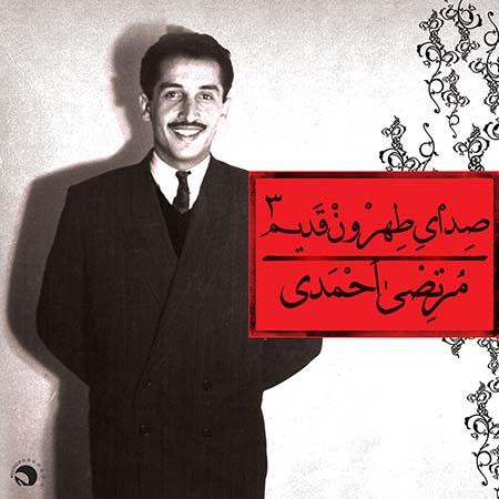 http://dl.rasanejavan.ir/radiojavan%201394/azar%2094/29/new/l9wn_morteza-ahmadi---sedaye-tehruon-ghadim-i.jpg