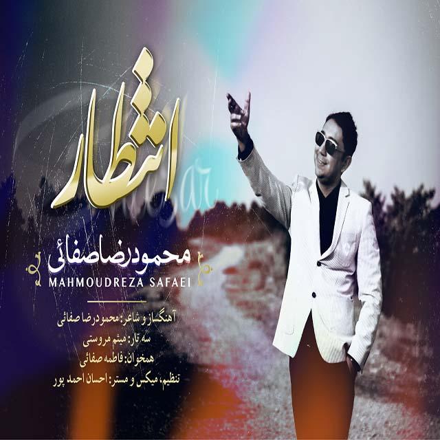 http://dl.rasanejavan.ir/radiojavan%201394/dey%2094/16/Mahmudreza%20Safaei%20-%20Entezar.jpg