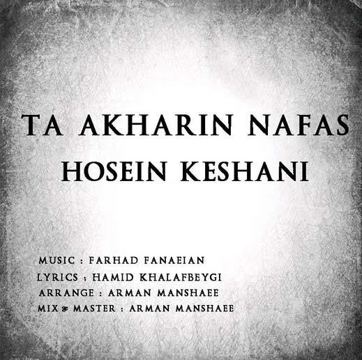 http://dl.rasanejavan.ir/radiojavan%201394/dey%2094/22/keshani.jpg