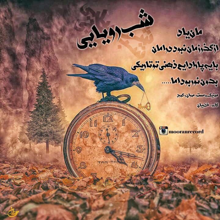 http://dl.rasanejavan.ir/radiojavan%201394/dey%2094/25/shabe%20royaei.jpg