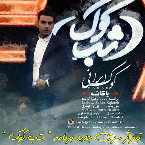 http://dl.rasanejavan.ir/radiojavan%201394/dey%2094/27/titrazh/6xo1_pakan-kooke-irani.jpg