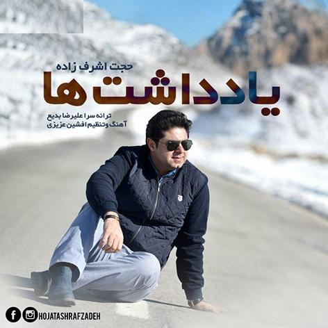 http://dl.rasanejavan.ir/radiojavan%201394/dey%2094/27/titrazh/n288_hojat-ashrafzadeh-yaddashtha.jpg