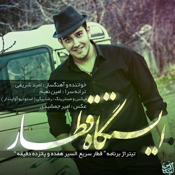 http://dl.rasanejavan.ir/radiojavan%201394/khordad%2094/23/Omid%20Sharifi%20-%20Istgah%20E%20Ghatar.jpg