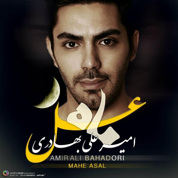 http://dl.rasanejavan.ir/radiojavan%201394/khordad%2094/27/Amirali%20Bahadori%20-%20Mahe%20Asal.jpg