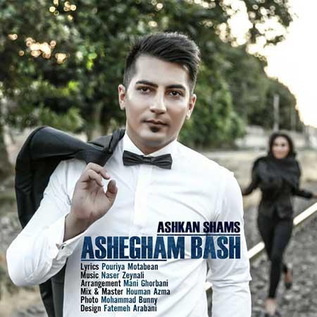 http://dl.rasanejavan.ir/radiojavan%201394/shahrivar%2094/14/rbjq_ashkan.jpg