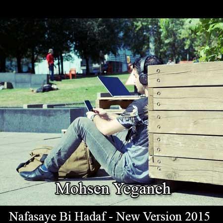 http://dl.rasanejavan.ir/radiojavan%201394/shahrivar%2094/18/1lj2_yeganeh.jpg