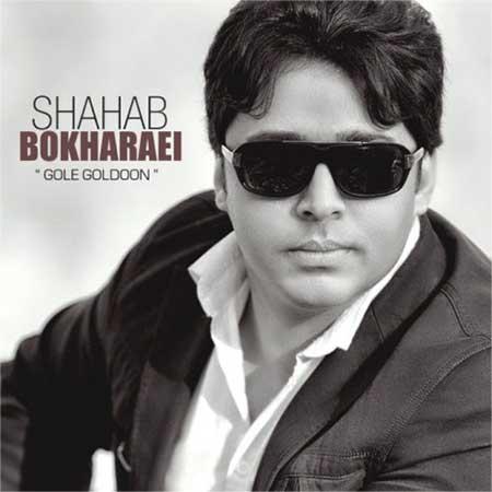 http://dl.rasanejavan.ir/radiojavan%201394/shahrivar%2094/20/wyvb_shahab-bokharaei---gole-goldoon.jpg