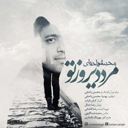 http://dl.rasanejavan.ir/radiojavan%201394/shahrivar%2094/22/lk7a_mohsen-yahaghi---marde-dirooz-to.jpg