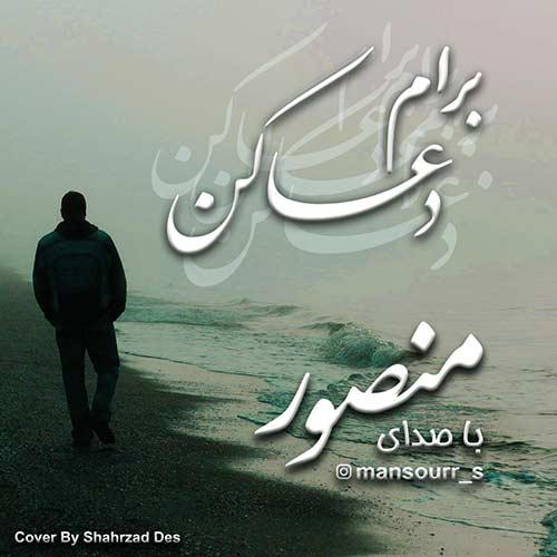 http://dl.rasanejavan.ir/rasane/1397/Dey97/13/Mansour-Sadeghpour---Doa-Kon.jpg