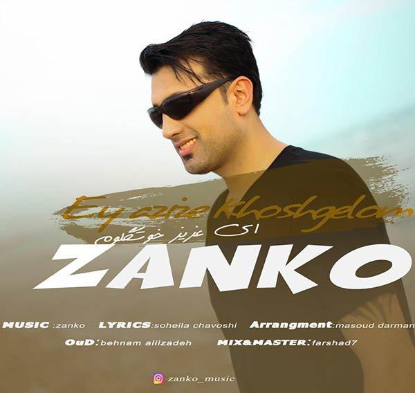 http://dl.rasanejavan.ir/rasane/1397/Dey97/16/Zanko-Ey%20Azize%20Khoshgelom.jpg