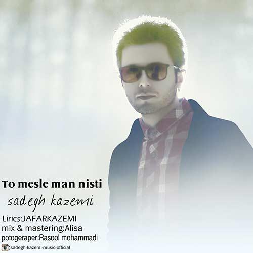 http://dl.rasanejavan.ir/rasane/1397/Dey97/17/rlov_sadegh-kazemi---to-mesle-man-nisti.jpg