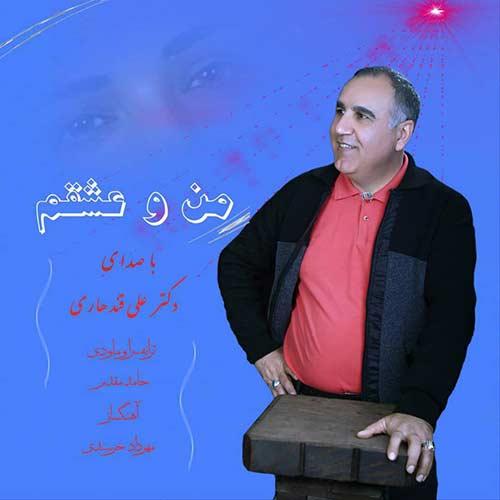 http://dl.rasanejavan.ir/rasane/1397/Dey97/18/5bha_ali-ghandhari---mano-eshgham.jpg