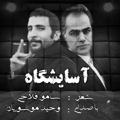 http://dl.rasanejavan.ir/rasane/1397/aban97/29/kc4b_vahid-mousavian-asayeshgah.jpg