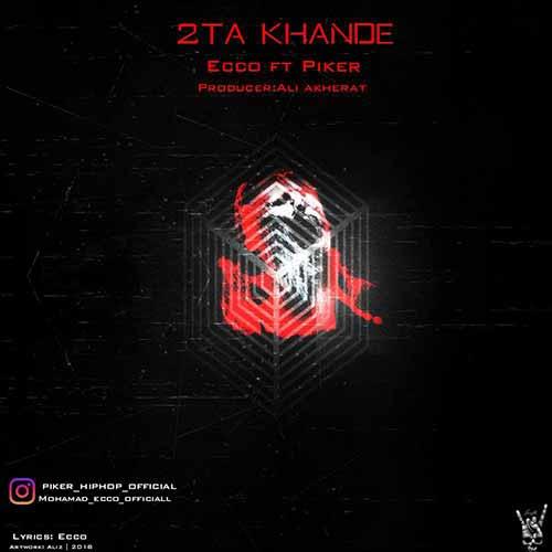 http://dl.rasanejavan.ir/rasane/1397/azar97/03/oay7_piker-ft-ecco-2ta-khande-album-1.jpg