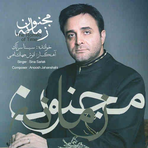 http://dl.rasanejavan.ir/rasane/1397/mehr97/10/r7dm_sina_sarlak_-_majnoon_zamaneh.jpg